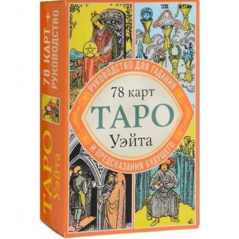 Fal kartları Taro Ueyt (78 kart + təlimat)