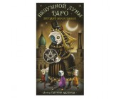 Карты Таро Безумной Луны - Deviant Moon Tarot