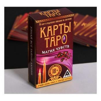 """Карты Таро """"Магия чувств"""" (78 карт)"""