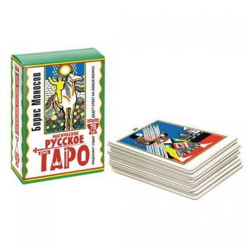 Магическое русское Таро, 78 карт и руководство