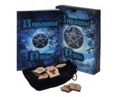Ведьмины руны. Книга-руководство + 13 деревянных рун
