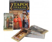 Таро Грааля. 78 карт и книга по гаданию