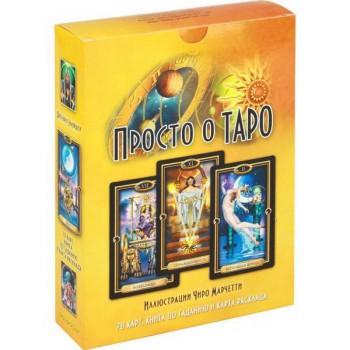 Просто о Таро (карты, книга, карта расклада)
