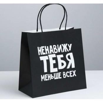 Пакет подарочный «Ненавижу тебя меньше всех»