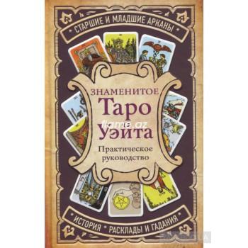 """Книга """"Знаменитое Таро Уэйта"""""""