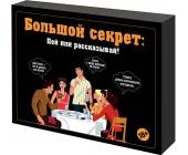 Игра для взрослых «Большой секрет» 18+
