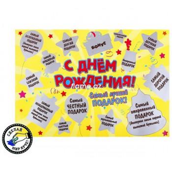 """Скретч-плакат """"С Днем Рождения!"""""""