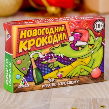 """Игра """"Новогодний крокодил для взрослых"""""""