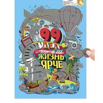 """Плакат со скретч-слоем """"99 дел, которые сделают жизнь ярче"""""""