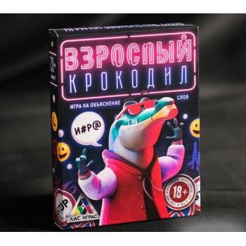 """Игра """"Взрослый крокодил"""" 18+"""