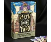 Карты Таро «Колода Райдера Уэйта», 78 карт
