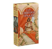 Таро Грааля. 78 карт