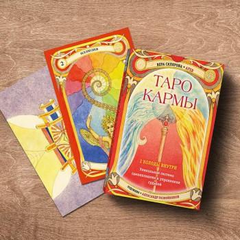 Таро Кармы (78 карт Таро, 81 карта Кармы и руководство в подарочном футляре)