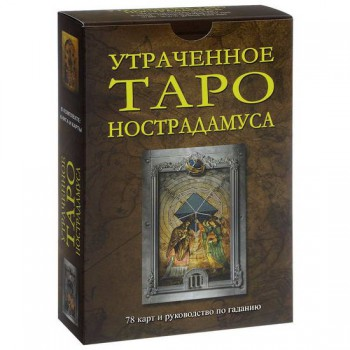 Утраченное Таро Нострадамуса (карты и книга)