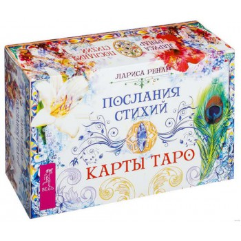 Карты Таро. Послания стихий
