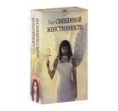 Таро Священной Женственности. Tarot of Sacred Feminine