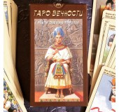 "Карты фараона Рамзеса ""Таро Вечности"""