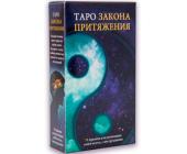 Таро Закона Притяжения