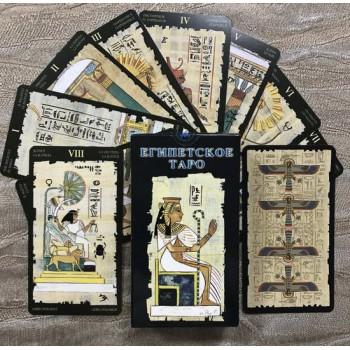 Карты Таро Египетское