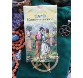 Таро Классическое (руководство + 78 карт)