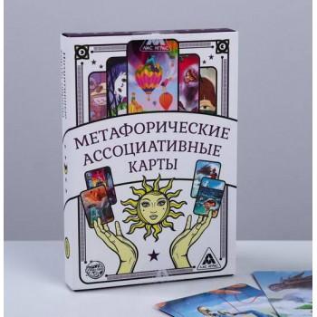 Метафорические ассоциативные карты, 50 карт