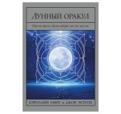 Лунный Оракул: комплект книга+карты