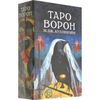 Таро Ворон (Crow Tarot)