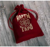 Мешочек для Таро бархатный
