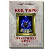 Код Таро и Практическая Магия в Таро. Том 1