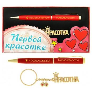 """Набор подарочный 2 в 1 """"Первой красотке"""" (ручка, брелок)"""