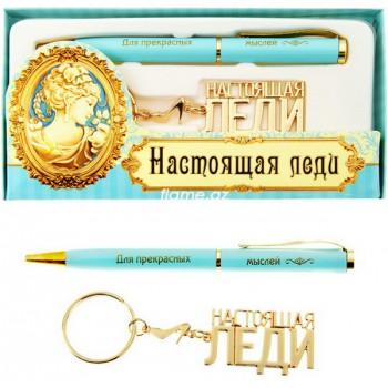 """Набор подарочный 2 в 1 """"Настоящая леди"""" (ручка, брелок)"""
