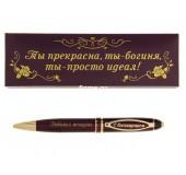 """Ручка """"Любимая женщина"""", в футляре из искусственной кожи"""