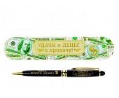 Ручка подарочная с афоризмом про деньги
