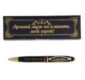 """Ручка """"Самый лучший муж"""", в футляре из искусственной кожи"""