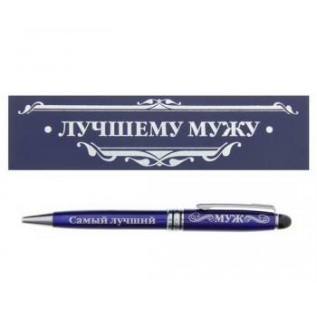 """Ручка """"Лучшему мужу"""" в деревянном футляре"""