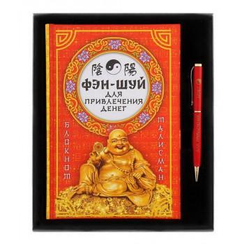 """Набор подарочный """"Фэн-Шуй для привлечения денег"""" ежедневник +ручка"""