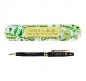 """Ручка подарочная в металлическом футляре """"Я и Деньги"""""""