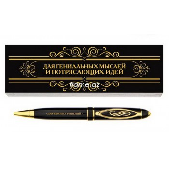 """Ручка """"Для гениальных мыслей и потрясающих идей"""" в футляре"""