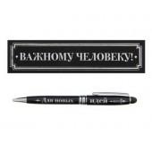 """Ручка в деревянном футляре """"Важному человеку. Для новых идей"""""""