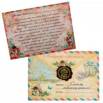 """Открытка-письмо в конверте """"Дорогому учителю"""""""
