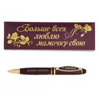 """Ручка в футляре из экокожи """"Больше всех люблю мамочку свою!"""""""