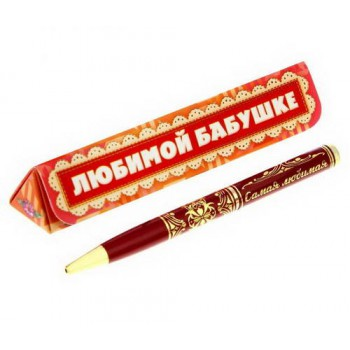 """Ручка подарочная в футляре """"Любимой бабушке"""""""