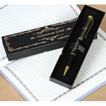 """Ручка в подарочном футляре """"Успехов во всем"""""""