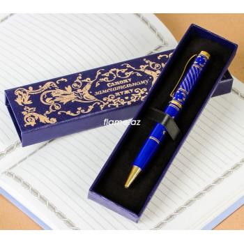 """Ручка в подарочном футляре """"Самому замечательному мужчине"""""""