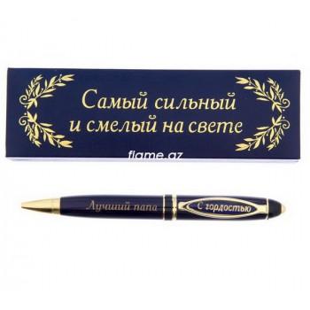 """Ручка в подарочном футляре """"Самый сильный и смелый на свете папа"""""""