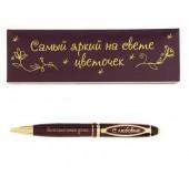 """Ручка в подарочном футляре """"Самый яркий на свете цветочек. Замечательная дочка"""""""
