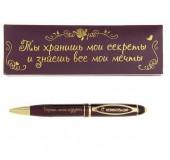 """Ручка в подарочном футляре """"Ты хранишь мои секреты. Дорогая подружка"""""""