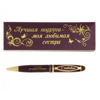 """Ручка в подарочном футляре """"Лучшая подруга - моя любимая сестра"""""""
