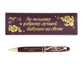 """Ручка в подарочном футляре """"За теплоту и доброту лучшей бабушке на свете"""""""