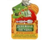 "Ложка-загребушка ""Денежная лягушка"""